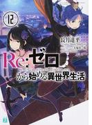 Re:ゼロから始める異世界生活 12 (MF文庫J)(MF文庫J)