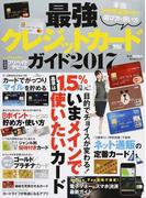 最強クレジットカードガイド 本当にトクするカードの選び方・使い方 2017 (角川SSCムック)