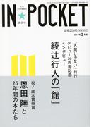 IN★POCKET 2017年 3月号 (IN★POCKET)