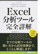 Excel分析ツール完全詳解 Use 19 different analysis tools thoroughly