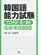 韓国語能力試験TOPIK 5・6級高級単語800