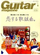 Guitar magazine (ギター・マガジン) 2017年 04月号 [雑誌]