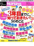 月刊 nursing (ナーシング) 2017年 04月号 [雑誌]