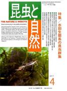 昆虫と自然 2017年 04月号 [雑誌]
