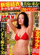CIRCUS MAX (サーカス・マックス) 2017年 04月号 [雑誌]