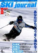 SKI JOURNAL (スキー ジャーナル) 2017年 04月号 [雑誌]