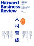 Harvard Business Review (ハーバード・ビジネス・レビュー) 2017年 04月号 [雑誌]