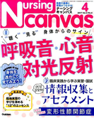 Nursing Canvas (ナーシング・キャンバス) 2017年 04月号 [雑誌]