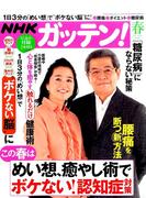 ためしてガッテン 2017年 05月号 [雑誌]