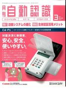 月刊 自動認識 2017年 03月号 [雑誌]
