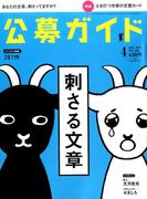 公募ガイド 2017年 04月号 [雑誌]