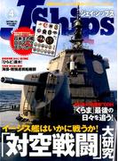 J Ships (ジェイ・シップス) 2017年 04月号 [雑誌]