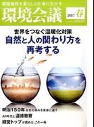 環境会議 2017年 04月号 [雑誌]
