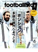 月刊 footballista (フットボリスタ) 2017年 04月号 [雑誌]