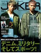 Men's JOKER (メンズ ジョーカー) 2017年 04月号 [雑誌]