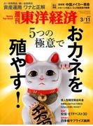 週刊 東洋経済 2017年 3/11号 [雑誌]