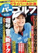 週刊パーゴルフ 2017年 4/4号 [雑誌]