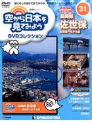 空から日本を見てみよう 2017年 4/4号 [雑誌]