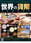 世界の貨幣コレクション 2017年 3/15号 [雑誌]