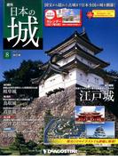 日本の城 改訂版 2017年 3/21号 [雑誌]