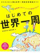 はじめての世界一周(PHPビジュアル実用BOOKS)