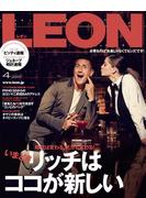 LEON 2017年4月号
