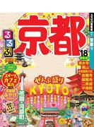 るるぶ京都'18