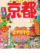 るるぶ京都'18(るるぶ情報版(国内))