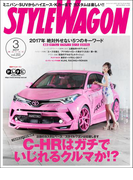 STYLE WAGON 2017年3月号