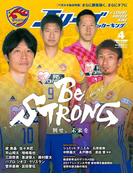 Jリーグサッカーキング2017年4月号(Jリーグサッカーキング)