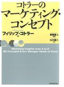 【期間限定ポイント50倍】コトラーのマーケティング・コンセプト