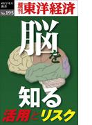 【期間限定価格】「脳」を知る―週刊東洋経済eビジネス新書no.195