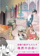 クリアウェイ【コミックス版】(MIKE+comics)