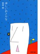 淋しいおさかな(PHP文庫)
