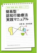 保健、医療、福祉、教育にいかす 簡易型認知行動療法実践マニュアル(きずな出版)(きずな出版)