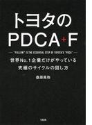 トヨタのPDCA+F(大和出版)(大和出版)