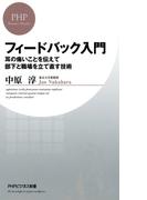 フィードバック入門(PHPビジネス新書)