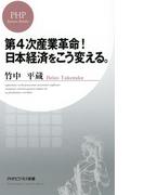 第4次産業革命! 日本経済をこう変える。(PHPビジネス新書)