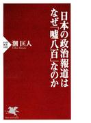 日本の政治報道はなぜ「嘘八百」なのか(PHP新書)
