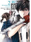 新闇狩人 2巻(ビッグガンガンコミックス)