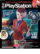 電撃PlayStation Vol.633(電撃PlayStation)