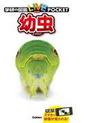 幼虫(学研の図鑑LIVE(ライブ)ポケット)
