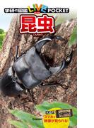 昆虫(学研の図鑑LIVE(ライブ)ポケット)