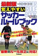最新版 覚えやすい サッカールールブック(学研スポーツブックス)