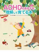 ADHDのある子を理解して育てる本(学研のヒューマンケアブックス)