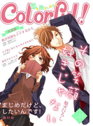 Colorful! vol.11(Colorful!)
