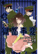 獄都事変3(MFC ジーンピクシブシリーズ)