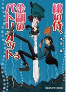 桃の侍、金剛のパトリオット3(メディアワークス文庫)