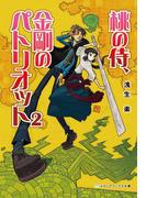 桃の侍、金剛のパトリオット2(メディアワークス文庫)