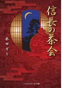 信長の茶会(メディアワークス文庫)